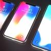 新型iPhone詳報 iPhone X Plusは2688×1242ピクセル、デュアルSIMやゴールドモデルも