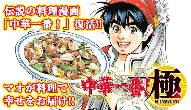 『この漫画を読んでくれ!!!!!』【第17回  中華一番!極】