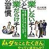 【書評】石川和男『「残業しないチーム」と「残業だらけチーム」の習慣』 〜残業時間を減らすためのテクニックを紹介〜