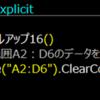 【Excel VBA学習 #16】セルのデータをクリアする