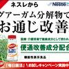BOOST毎日腸活で便通改善!日本初の特徴を暴露!!
