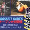 2021年度 クロスフィットゲームズ【オープン大会参加方法】