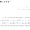 FUNDINNO案件レビュー(株式会社フォーメック)