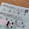 観光列車 etSETOra  に乗りたい!!!(その2 チケット予約編)