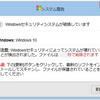 「Windowsセキュリティシステムが破損しています」警告が出た!