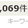 【任天堂】ミニスーファミ「余裕で買えた」報告相次ぐ ニュース感想