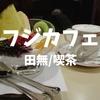 【西武線喫茶】1964年創業!田無駅北口「フジカフェ」人気店でうまうまアイスとコーヒー