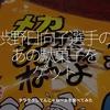666食目「渋野日向子選手のあの駄菓子をゲット」タラタラしてんじゃね〜よを食べてみた