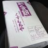 くず餅/鶏の唐揚げ丼