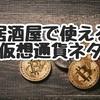 ビットコインを知らない人も絶対盛り上がる、居酒屋で使える仮想通貨ネタ