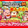 PC版でやっていた人は懐かしい?  RPGスマホゲームアプリ  『メイプルストーリーM(メイプルM)』が  リリース!!