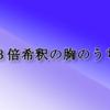 【雑記】3倍希釈の胸の内