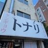 【タンメンローラー作戦④】東陽町にあるラーメン屋さん「トナリ 東陽町本店」は、少しジローっぽいタンメンのお店でした