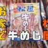 【半額以下】松屋牛めしは冷凍通販で買え!!楽天市場での注文タイミングも解説!