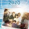 今、日本沈没で「日本人」を問い直す【日本沈没2020】感想