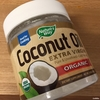 身体に良いオイルを!使いやすいエキストラバージンココナッツオイル