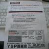 YSP西東京は納車ラッシュ セロー24ヶ月点検で・・ ^^!