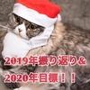 【英語】2019年の振り返りと2020年の目標!!!