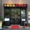 【オススメ5店】練馬・板橋・成増・江古田(東京)にあるラーメンが人気のお店