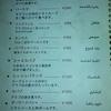 東京にあるアラブ料理屋さん「月の砂漠」