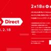 18日にNitendo Directが開催!! ~ ただし新型Switchの発表はなしに
