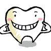 歯石の話〜day188〜