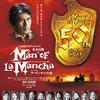 【観劇レポ】松本白鵬さん主演「ラ・マンチャの男」感想