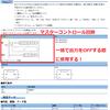 【初級編】PLC(シーケンサ)によるGX Works3のマスターコントロールMC・MCR