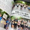 「ランナーズ」が伝えてくれた、世界のマラソン《再開》レポート