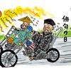 8/19 バイクの日