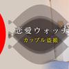 恋人たちの甘い一夜が描かれる「恋愛ウォッチ -カップル盗撮-」セール中!