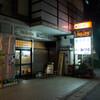 何を食べても本当に美味しいお店@楽食楽酒 三鶴 5回目