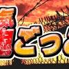 【逃走中的スポーツ@名古屋】「本気鬼ごっこ」遊び図鑑#14