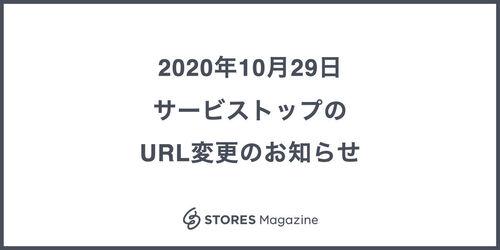 サービストップのURL変更のお知らせ