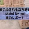 【福岡】泊まれる立ち飲み屋⁉︎ stand by meに行ってきた