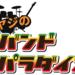 1/15(日) オヤジのバンドパラダイス 郡山店予選を開催いたしました!!