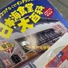 『日本海食堂大百科』を求めて「BOOK DAY とやま駅」へ