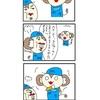 50日目 ダメ、絶対