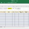 【管理表】売上管理表シートの説明書【Excel】