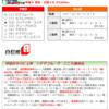 津村明秀騎手の調教プロファイル[最新版]