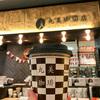 【北海道グルメ】札幌で有名なコーヒー専門店『丸美珈琲店』でおいしいコーヒーとソフトクリームをいただく