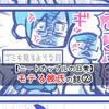 【漫画】四六時中ロ●につけまわされる彼氏!デビル化する彼女!の話