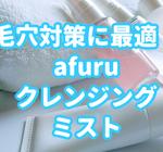 afuru毛穴クレンジングミストの効果やお得に購入する方法