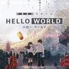 劇場版アニメ「HELLO WORLD」を観る