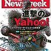 Newsweek (ニューズウィーク日本版) 2019年12月17日号 進撃のYahoo!