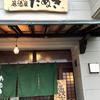 大衆居酒屋たぬき(佐伯区)