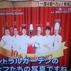ナゴヤセントラルガーデン10周年記念イベントを開催!500円~落合務シェフや笠原将弘シェフ、神谷シェフの味が楽しめる!?