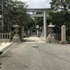 芦屋神社でコロナ禍退散祈願祝詞の写典