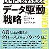 データドリブンな組織・仕組み作りを学ぶために『DMM.com を支えるデータ駆動戦略』を読んだ