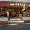 椿屋珈琲店で、プー丸のカフェデビュー!